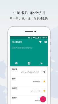 维汉翻译官截图