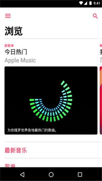 Apple Music截图
