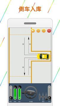 科目二模拟驾驶学车截图