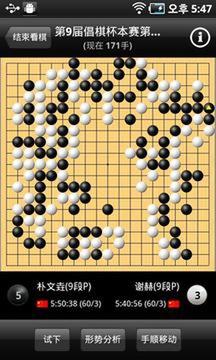 新浪圍棋截图