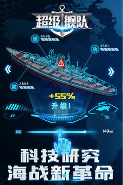 超级舰队截图