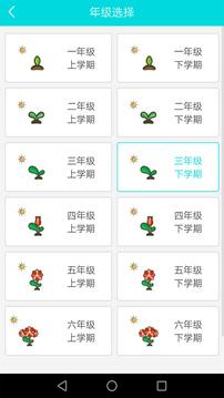 学习英语单词截图