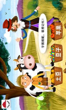 阳阳儿童识字绘本故事截图