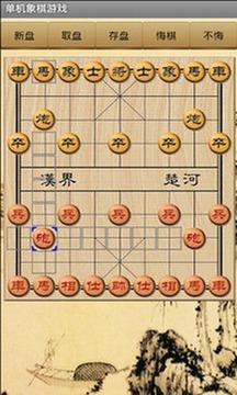 单机象棋游戏截图