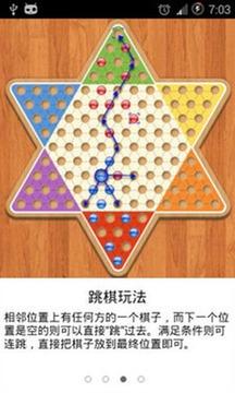经典跳棋游戏截图