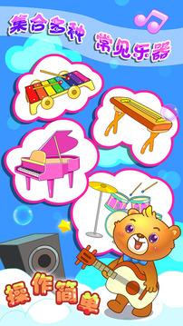 儿童游戏弹钢琴截图