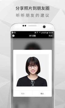 AR选眼镜截图
