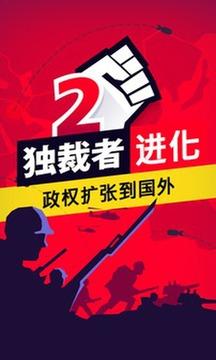 独裁者2:进化 高级版截图