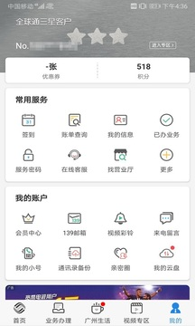 广东移动手机营业厅截图