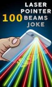 100激光笔光束笑话截图