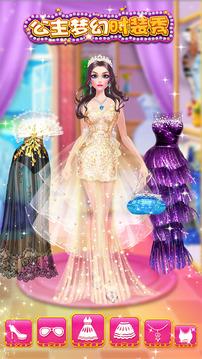 公主梦幻时装秀截图