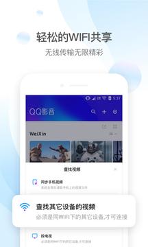 手机QQ影音截图