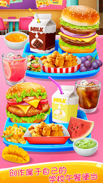 学校午餐便当截图