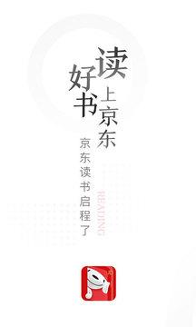 京东读书截图