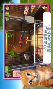 宠物世界3D:我的动物救援所截图