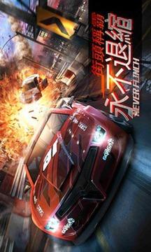 賽車:狂野飆車,免費大型多人在綫競速遊戲截图