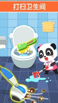 宝宝家园清洁截图