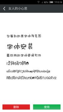 字体安装截图