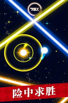 球球大战激光截图