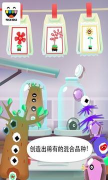 托卡实验室:植物截图