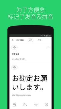 Naver papago 翻译截图