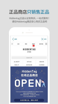 HiddenTag截图