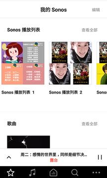 Sonos截图