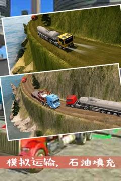 运输车模拟器截图