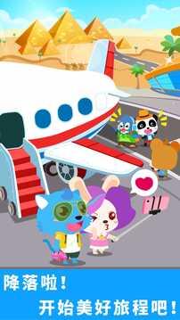 宝宝机场截图