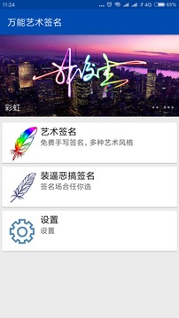 彩虹艺术签名截图