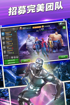 漫威:超级争霸战截图