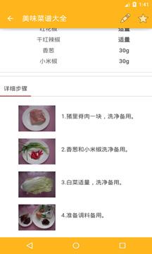 美味菜谱大全截图