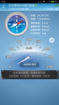 GPS工具箱截图