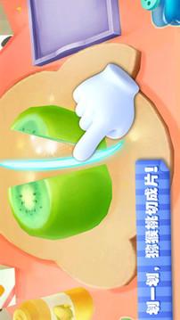 宝宝水果沙拉截图
