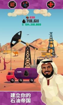 石油大亨-放置汽油工厂截图