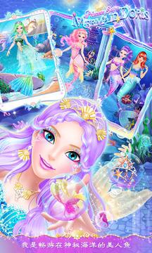 公主沙龙美人鱼多丽丝截图
