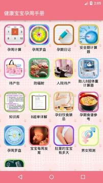 健康宝宝孕周手册截图