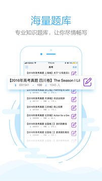 手机批改网截图