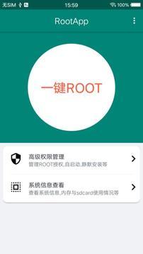 root截图