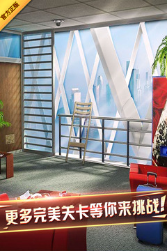密室逃脱7环游世界(畅玩版)截图