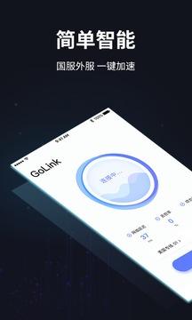 GoLink加速器截图
