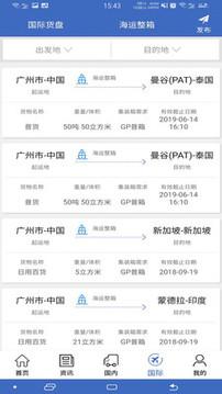 中国物流网截图