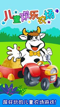 儿童欢乐农场截图