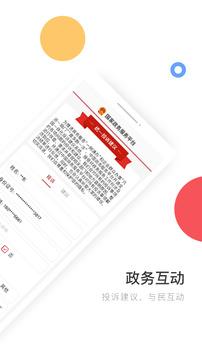 中国政务服务平台截图