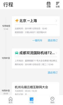 华北假日商旅出行软件截图