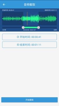 MP3提取转换器截图