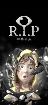 R.I.P:碎碎平安截图