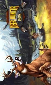 猎鹿人2014完美版截图