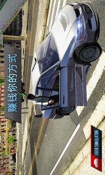 Driver Simulator - 司机模拟器截图