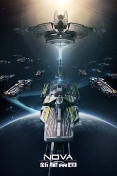 新星帝国截图